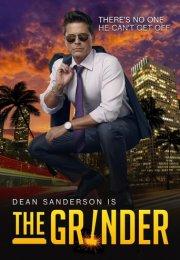 The Grinder 1. Sezon 5. Bölüm