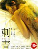 erotik filmler japon | HD