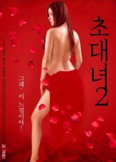 Invitation Girl 2 Full Kore Kırmızılı Kızlar full izle