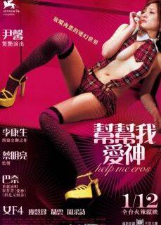 Yetiş Eros Tayvan Erotik Filmi İzle reklamsız izle