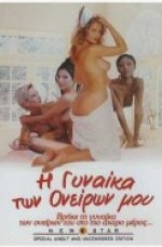 Fileli +18 Erotik Film izle * La fille de mes rêves izle