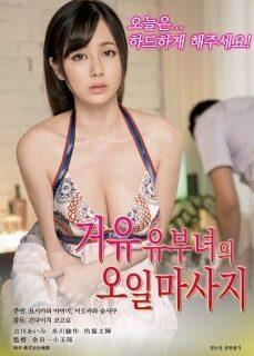 Hope of breast 2018 Meme Sevdası Japon Filmi full izle