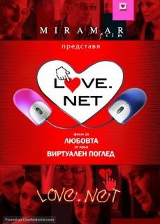 Love.Net Bulgar Erotik Film İzle