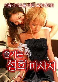 Çıplak Masaj Japon Sex Filmi 720p Erotik hd izle