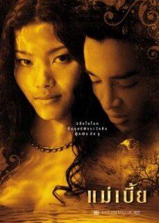 Mae bia Full Tayvan Erotik Filmi Konulu reklamsız izle