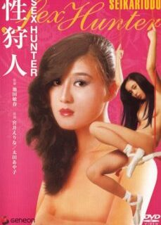 Sex Hunter 720p Erotik Film reklamsız izle